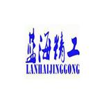 LANHAI FINENORM CODING CO.,LTD