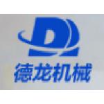 广州德龙自动化设备有限公司