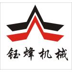 廣州鈺烽機械設備有限公司