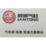 DONGGUAN CHUANTONG PACKAGING PRODUCTS CO., LTD