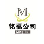 东莞市铭福实业有限公司