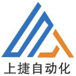 東莞市上捷自動化設備有限公司