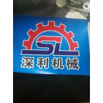 WENZHOU OUHAI SHENLI PRINTING MACHINERY CO.LTD